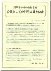 11.12.13 池子問題のお知らせ