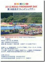 2012.05.12 第16回池子フレンドシップデー_ページ_1