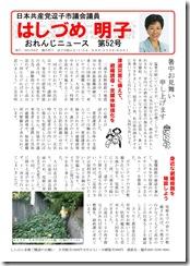 おれんじニュースNO52.11年8月PAG.1PAG_ページ_1