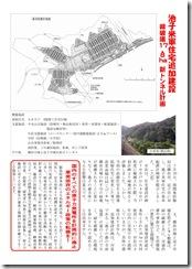 おれんじニュースNO52.11年8月PAG.1PAG_ページ_2