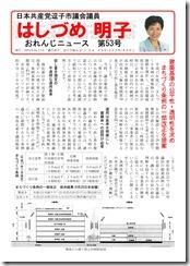 おれんじニュースNO53.11年10.11月_ページ_1