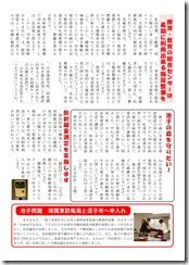 おれんじニュースNO53.11年10.11月_ページ_2
