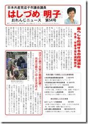 おれんじニュースNO54.12年4月_ページ_1