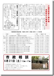 おれんじニュースNO54.12年4月_ページ_2