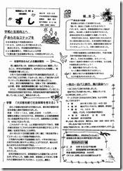 後援会ニュースNO.6_ページ_1