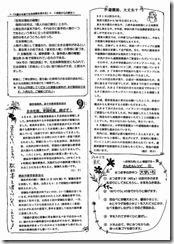 後援会ニュースNO.6_ページ_2
