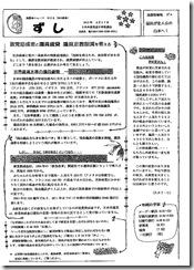 後援会ニュースNO8_ページ_1