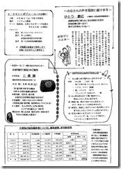 後援会ニュースNO8_ページ_2
