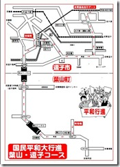 平和行進の順路図