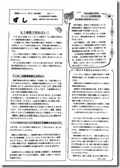 後援会ニュース_ページ_1