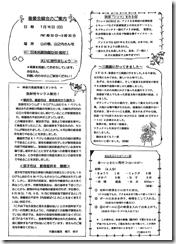 後援会ニュース_ページ_2