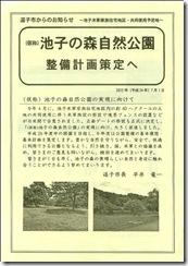 基地対策課のお知らせ「池子の森自然公園」