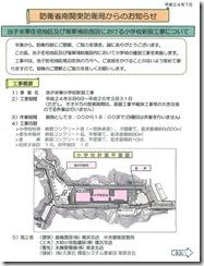 米軍の小学校新設工事の概要書