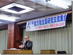 13.01.19  地方税全国研究交流集会①