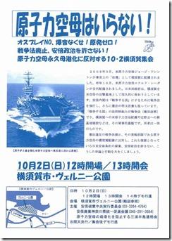 2016.10.02 横須賀集会のビラ
