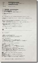 横山美奈議員のメール-1