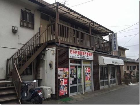 日本共産党逗子市委員会事務所