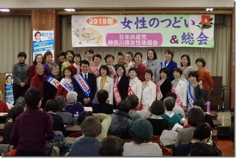 ブログ 2月2日女性のつどい (1)