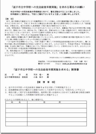 市立中学校への完全給食早期実施を求める陳情署名