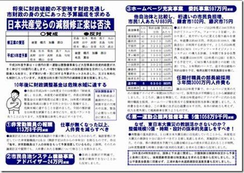 逗子民報 №434  12年1定 議会報告 2面