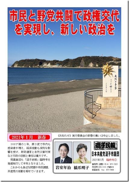 逗子民報 臨時号 21年1月①-1
