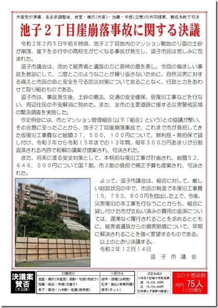逗子民報 臨時号 21年1月①-2