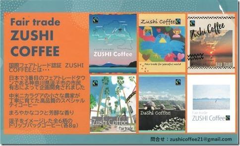zushi coffee チラシ